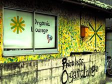 【特集】 オオイタシェアハウス vol.2 人と人とのつながりを生む「priceless organic lounge*」