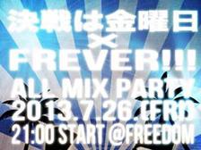 7/26(金) 音楽イベント「夏祭り!!決金×FREVER!!! All Mix Party」 @Freedom