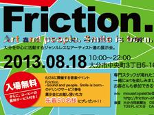"""8/18(日)、8/24(土) 大分を中心に活躍するジャンルレスなアーティストのイベント""""Friction""""開催決定!!"""
