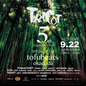 9/22(日)新進気鋭の若手トラックメイカー/DJのtofubeats出演!<TRICOT 5th Anniversary Party>開催決定!