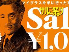 10/6(日)福岡で話題のイベントがついに大分上陸!「大分サルー祭り」開催!
