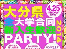 4/25(金)学生限定イベント!!大分県全大学合同新入生歓迎PARTY2014開催決定