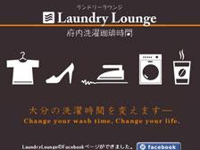 カフェのようなコインランドリー「Laundry Lounge 府内洗濯珈琲時間」がとってもオシャレ
