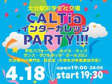 """4/18(金)学生向けフリースペース""""カルチア学生キャンパス""""でCALTiaインターカレッジPARTY開催!!"""