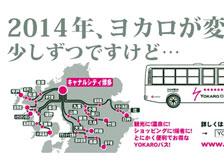 【格安】年間5000円で乗り放題の「YOKAROバス」大分から福岡、熊本、佐世保などに何度でも!