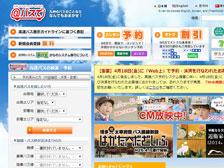 【6月限定】大分~福岡間の高速バスが片道1,500円!『WEB早割3』が始まります♪