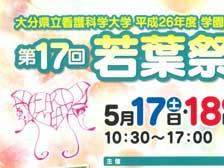 【学園祭情報】5/17(土)~5/18(日)大分県立看護科学大学「第17回若葉祭」開催!!