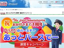 【7月限定】九州の高速バスが最大60%OFF!運賃割引キャンペーンが始まります♪