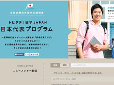 最大300万円の留学費用がもらえる?「トビタテ!留学JAPAN日本代表プログラム」10月からエントリー開始!