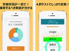 1日1000個の英単語を覚えられると話題のアプリ「mikan」がすご過ぎる!