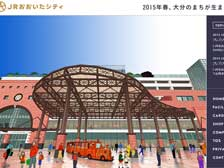 【要チェック】JRおおいたシティのアルバイト求人が本格的に始まるよ!