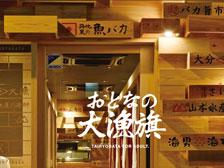 大分市中央町の路地裏に隠れ家的居酒屋「おとなの大漁旗」が2015年5月15日にオープン!