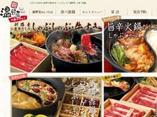 大分市春日浦に「しゃぶしゃぶ温野菜」が2015年9月17日オープンするらしい!