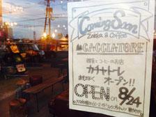 大分市大在に「CACCIA TORE(カチャトーレ)」という雑貨カフェが2015年8月24日オープンするらしい