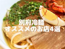 別府市内でおすすめの「別府冷麺」のお店4選!実際に食べ歩いて決めました!