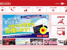 大分駅前にカラオケ「ビッグエコー」が2015年11月10日にオープンするらしい!