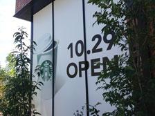 大分市羽屋のスターバックスコーヒー大分大道バイパス店は2015年10月29日にオープンするらしい!
