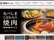大在と稙田に「焼肉なべしま」がオープンするらしい!以前「焼肉レストランいおり」があったところ