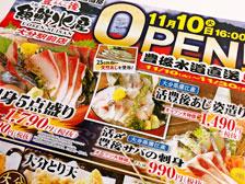 大分駅前に「豊後魚鮮水産 大分駅前店」が2015年11月10日オープンするらしい!