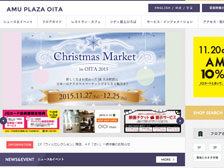 大分駅前で「クリスマスマーケットinOITA」というイベントが初開催されるらしい!