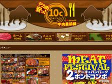 人気ステーキ店「10c(ジューシー)」が大分市中央町に2号店をオープンさせるらしい!
