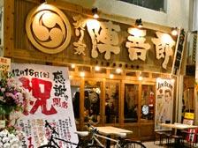 大分市中央町に「炙り家陣吾郎」という居酒屋が2015年12月18日オープン!