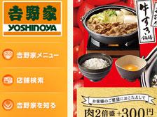 大道バイパスの「吉野家 大分府内大橋店」が2016年2月13日に再オープン!ドライブスルー付き