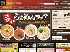 セントポルタの明屋書店跡にネットカフェが出店!「快活CLUB 大分中央町店」が2016年3月下旬オープンするらしい!