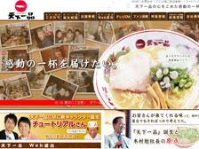 あの有名ラーメン店「天下一品」が大分初出店!大分市宮崎のクロスモールに3月中旬オープンするらしい!
