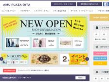アミュプラザおおいたに新しいショップが3店舗オープンしてる!閉店したお店の情報も。