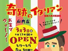 府内町に「奇跡のイタリアン」という居酒屋さんが3月3日オープンするらしい!