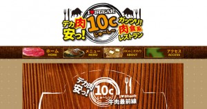 大分市小池原に人気ステーキ店「10c(ジューシー)」の3号店が6月1日オープンするらしい!
