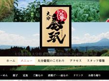 大分市小池原に「大分慶珉(きょうみん)」というラーメン屋さんが5月10日オープンするらしい!
