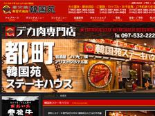 大分市都町に「韓国苑ステーキハウス」というステーキ専門店がオープンしてる!