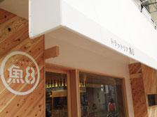 大分市中央町に海鮮料理とイタリアンの「トラットリア魚8」が復活オープンするらしい!