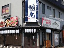 大分市都町に「まぐろや鮪丸(つなまる)」というまぐろ料理専門店がオープンするらしい!