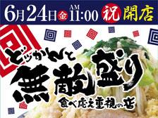 別府市の九州横断道路沿いに「ラーメン 太一商店」が6月24日オープンするらしい!