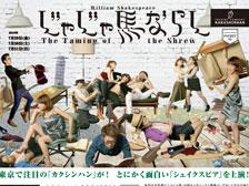 【ステージ情報】カクシンハンPOCKET03「じゃじゃ馬ならし」の大分公演が決定!とにかく面白い「シェイクスピア」の物語らしい!