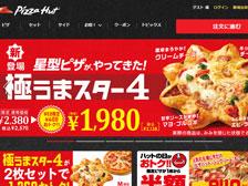 今津留にピザハットが大分初出店!ケンタッキーフライドチキンとの複合型店舗らしい