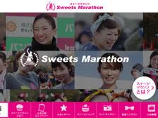 11/20(日)「第34回全国スイーツマラソンin大分」運営ボランティア120名大募集!