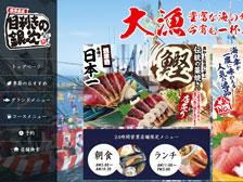 【大分初出店】別府駅前に「目利きの銀次」という24時間営業の海鮮居酒屋がオープンしている!