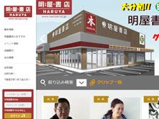 大分市高城の明屋書店が2016年8月31日にリニューアルオープン!当日は開店セールも実施するみたい