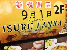 「イスルランカ」というスリランカ料理のお店が中央町にオープンしてる!