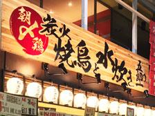 府内町の人気焼き鳥屋さん「五郎一」がガレリア竹町に移転オープンしている!