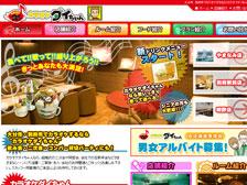 大分駅前の「カラオケダイちゃん」が8月31日で閉店してたみたい