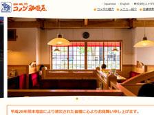 人気カフェのコメダ珈琲店が大分市志手に12月中旬ごろオープンするらしい!