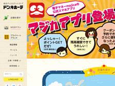 「MEGAドン・キホーテ大分光吉インター店」のオープン日が10月14日に決定したらしい!