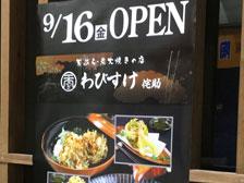 中央町に「天ぷらと炭火焼きの店 侘助」が9月16日オープンするらしい!
