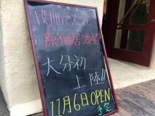 """話題の""""原価居酒屋""""が大分に!「原価酒馬 八六」が府内町にオープンするらしい!"""