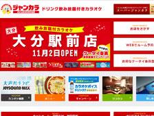 カラオケ店「ジャンカラ」が大分市府内町に11月2日オープンするらしい![大分初出店]